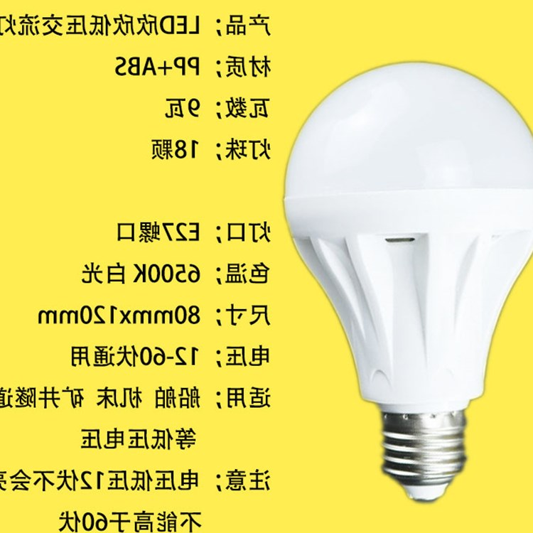 12V24V36V48V60 volt AC LED bulb, bulb machine tool, working lamp, solar field cold storage tunnel