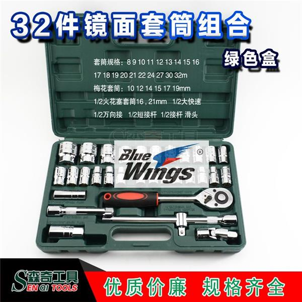 32 mirror sleeve ratchet combination tool kit special tool for repairing and repairing automobile maintenance Kit