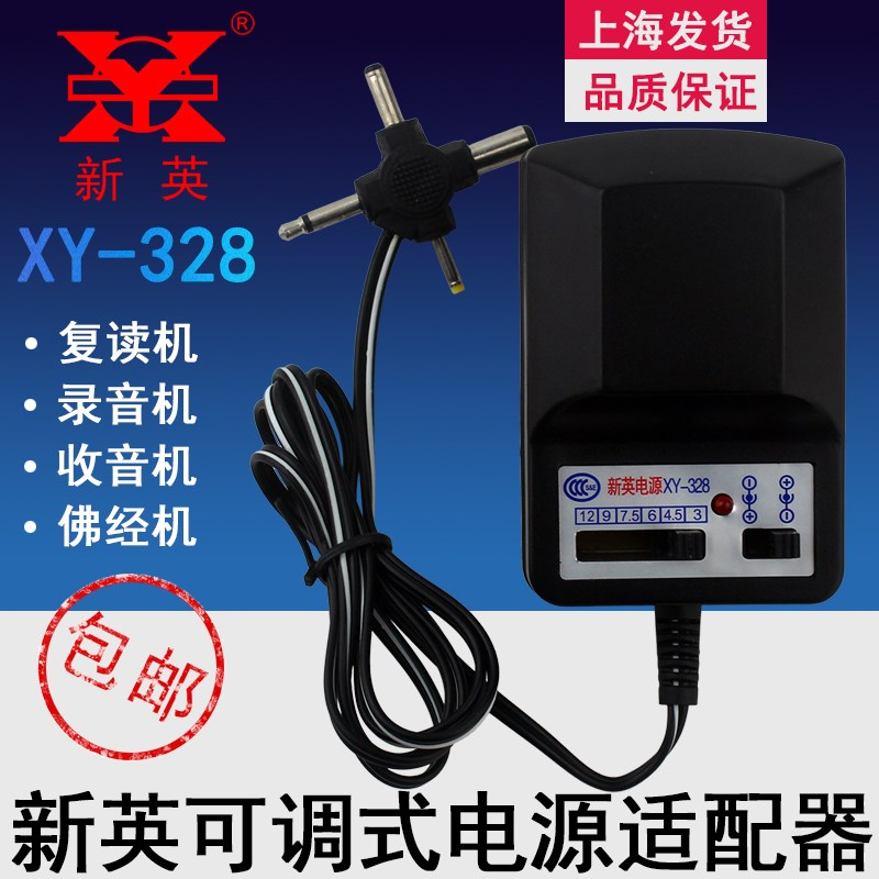 وكمان راديو مكرر محول الطاقة الجديدة الإنجليزية XY328220V بدوره 3-12V محول قابل للتعديل