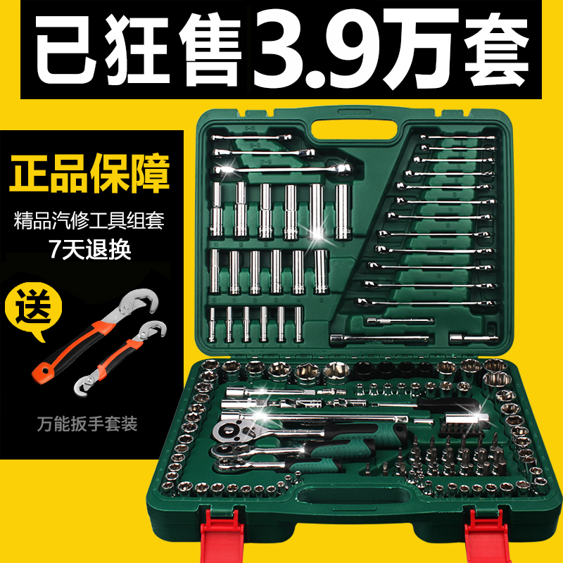 Socket wrench set quick ratchet wrench combination automobile maintenance hardware tool steam maintenance toolbox U