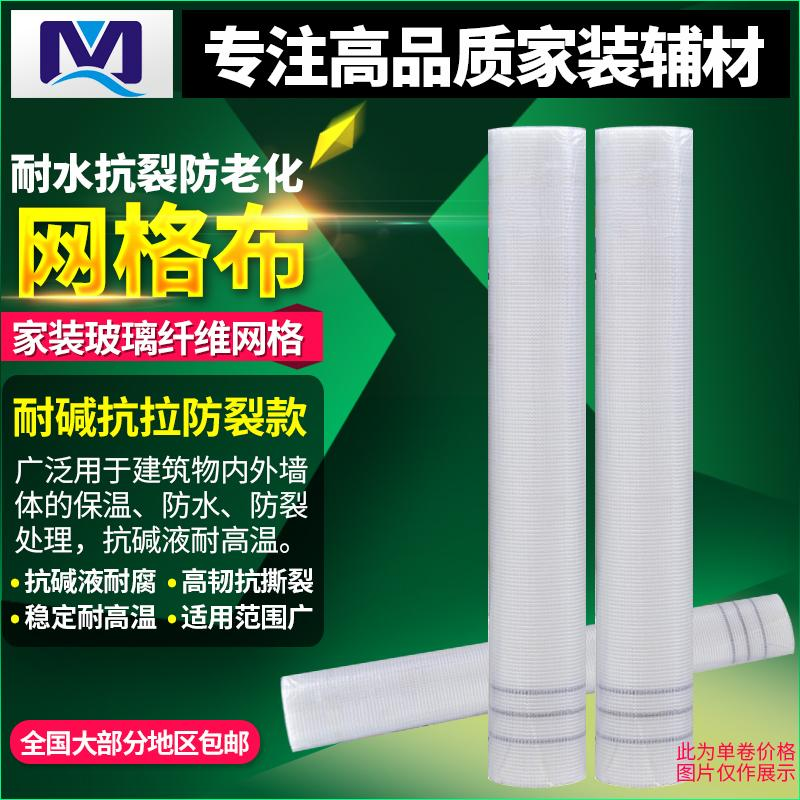 Mesh cloth joint with inner wall anti cracking glass fiber wall crack prevention seam band 1 meters wide