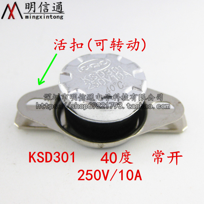 KSD301 temperature control switch normally open 40 degree 40 degree C250V10A protector