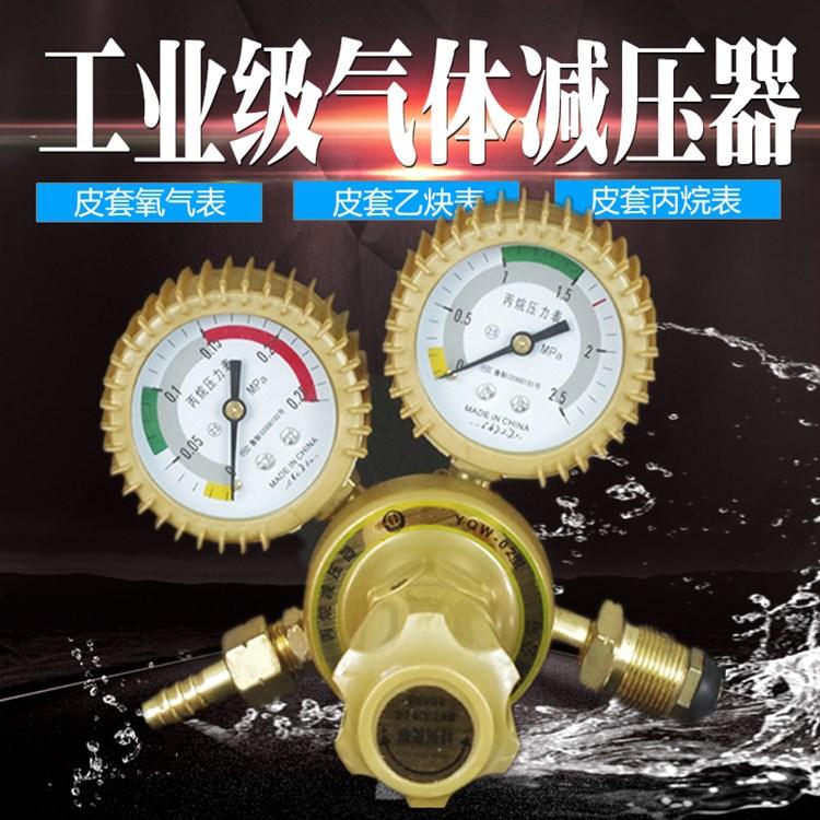 Cuadro Cuadro cuadro de argón gas propano v300 reductor de presión Válvula de regulación de presión de oxígeno argón Cuadro Cuadro Cuadro según la presión de acetileno