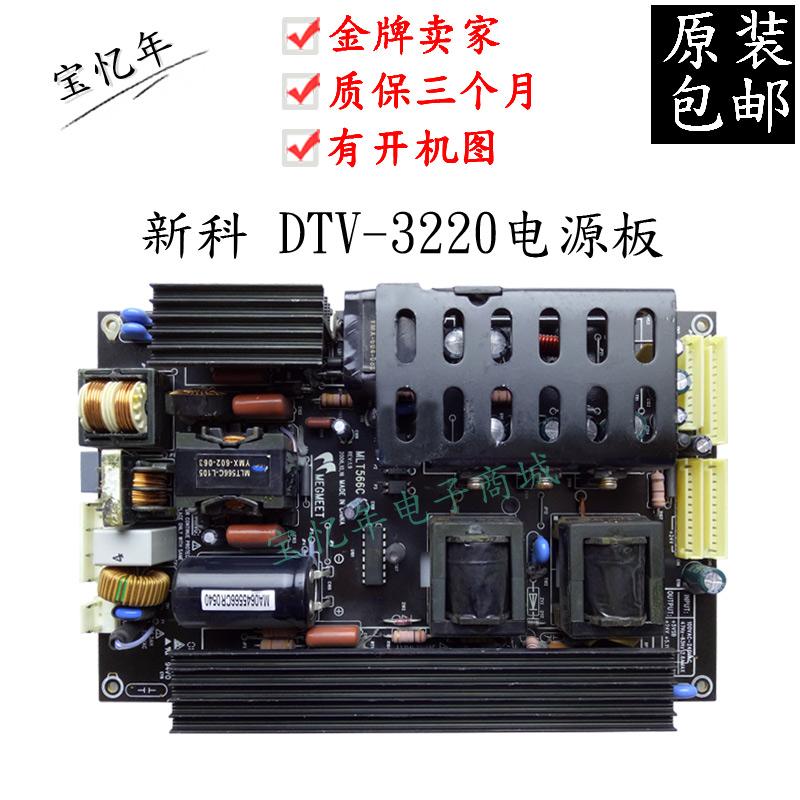 tv - st DTV-3220 originaalne ja kasutada MLT566CMLT566C-L105 üldise võimu.