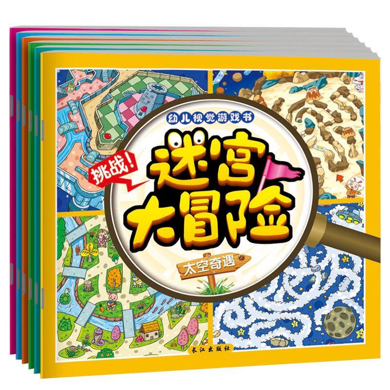 Die Entwicklung der INTELLIGENZ der Jungen Kinder spielzeug, Spiele, puzzle - Buch gehen große Labyrinth - 2 bücher 3-4-5-6 Jahre Altes baby
