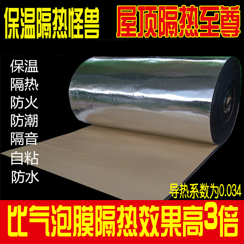 Insulation cotton, heat insulation cotton self adhered insulation board, roof kitchen, high temperature fire prevention and air conditioning sleeve, rubber and plastic material