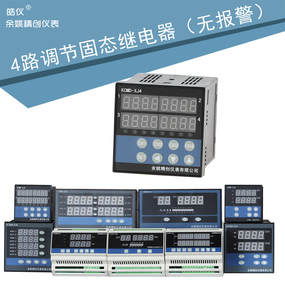 Yuyao precision instrument intelligent 4 way temperature controller KCMD-XJ4WG temperature input regulation four solid state SSR