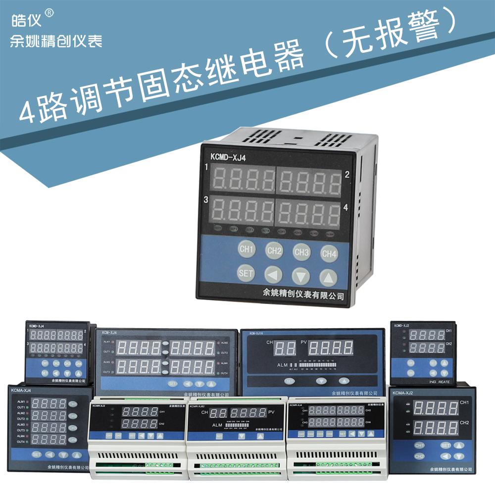 Yuyao Jingchuang de compteur intelligent à quatre voies pour la régulation de la température d'entrée de température à semi - conducteurs de réglage KCMD-XJ4WG quatre RSS