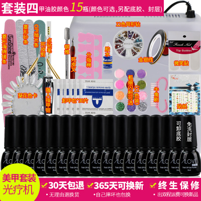 Manicure kit for beginners a full set of 36W phototherapy machine beauty Bobbi glue nail polish glue Manicure suit