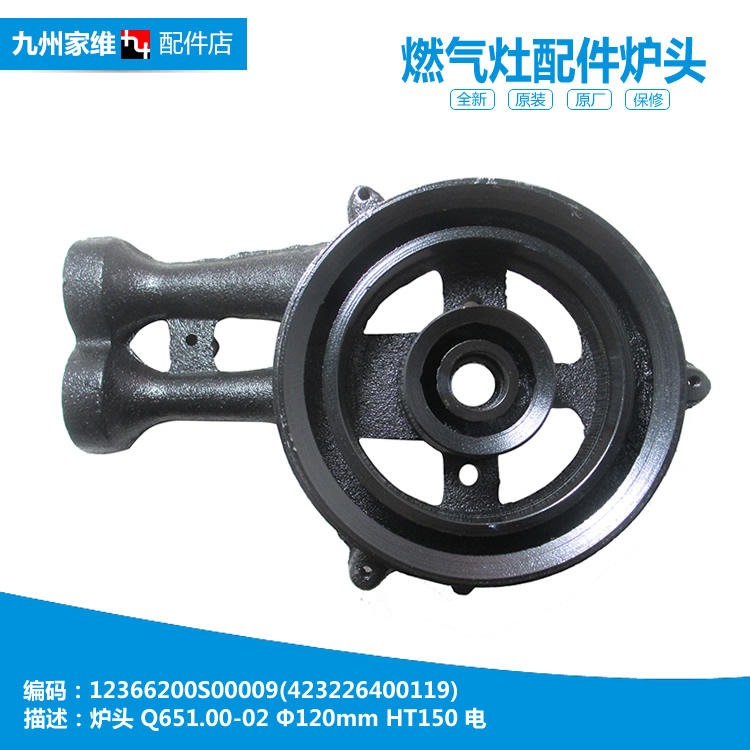 Gas stove fittings, stove core, furnace head JZY-Q635/Q651A (20YJZ7R.2-Q652)