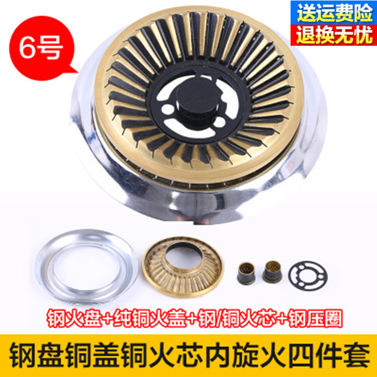 General gas distributor embedded gas stove steel cover copper cover fire flame disk burner accessories