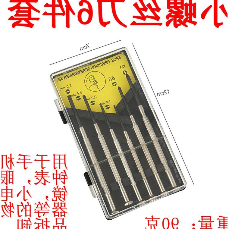 Multi - funzione di riparazione cellulare della Famiglia Viti Insieme completo di Elettrodomestici Lotto di Gadget Viti.