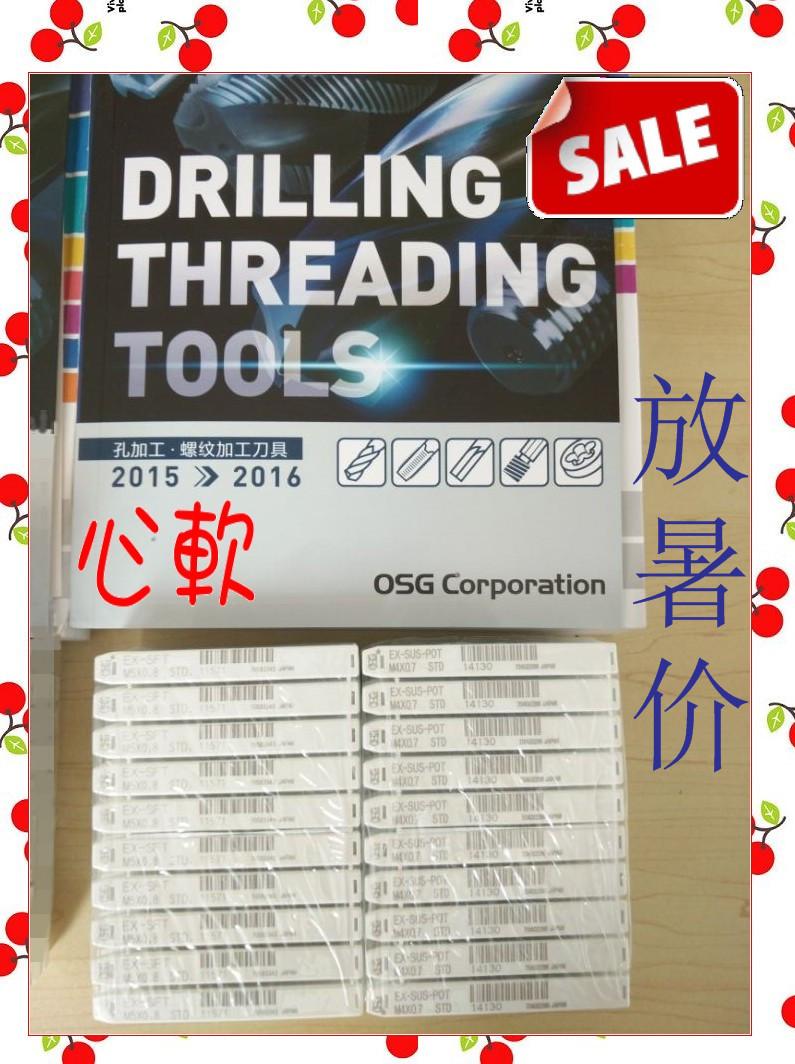 Japan imported OSG spiral tap (TAP) EX-SFTM4X0.7
