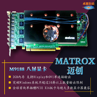 Matrox Mai M9188, multi screen stitching, 8 screen video cards, 1 drag 8 stitching, 16 screen independent screen display