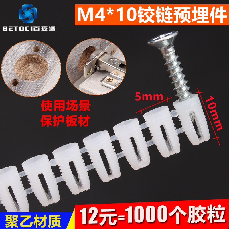 10 plastic hinge M4* pre expansion plug pipe cabinet door hinge wire embedded parts embedded self tapping screw nut