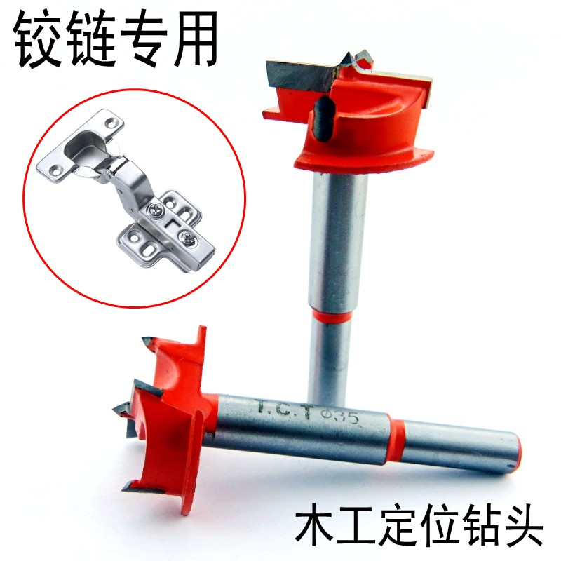 Hinge hinge pipe drilling device 35mm set woodworking cabinet hinge hole drill bit special plastic Eterpan