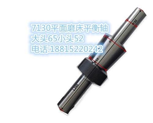 Balance shaft / wheel balance shaft / plane grinding wheel balance shaft /7130 balance shaft /7140 balance shaft