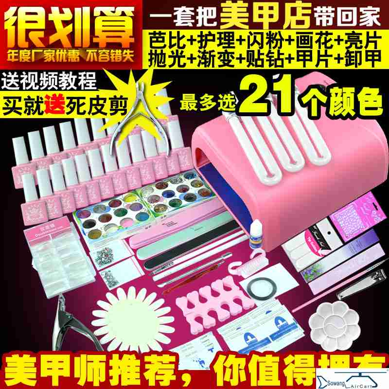 Manicure full set of machine tool set for beginners lamp nail polish glue set of tools new suit