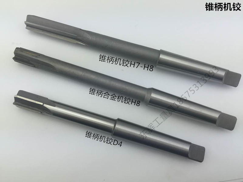 Taper shank straight groove white steel reamer H8, H7 machine hinge non standard can be customized