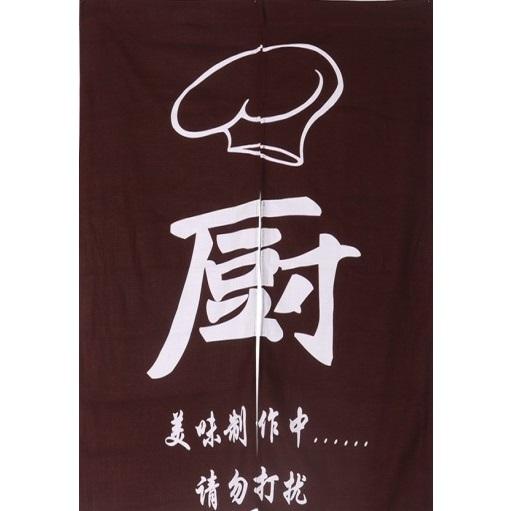 кухня кухня кофе внизу японской кухни занавес занавес занавес полу висит Корейская декоративные шторы плюс 8 первой жены род