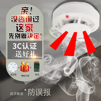 JTY-GD-501 point type photoelectric smoke detector smoke smoke alarm