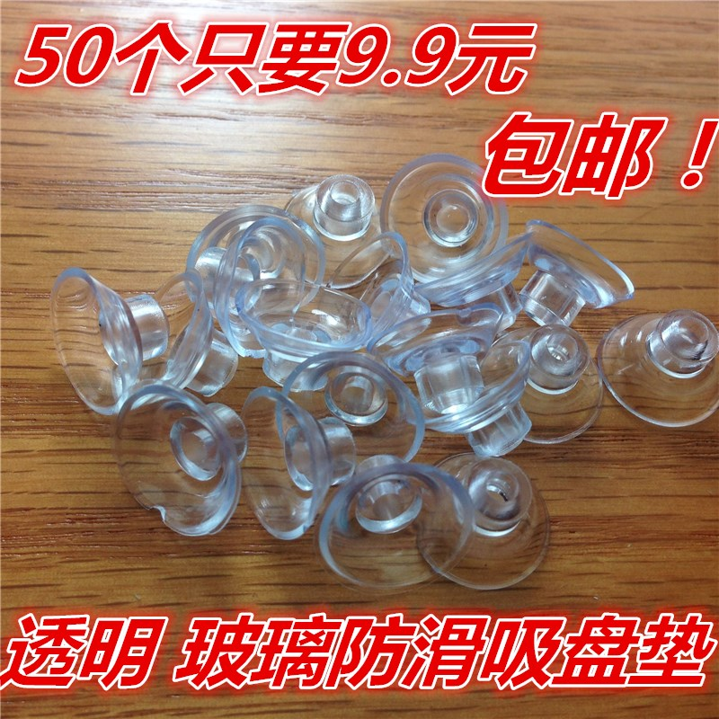 Glass table gasket gasket non slip rubber mat fixed table desktop soft rubber pad pad toughened sucker
