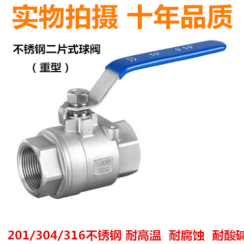 304 stainless steel ball valve, water pipe switch, internal thread, one piece household water heater fittings, straight through type
