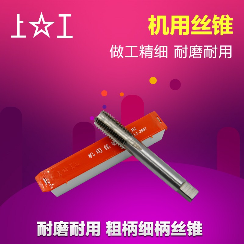 Machine tap tap tapping thread tapping tap HSS high speed steel coarse shank fine shank tap M34