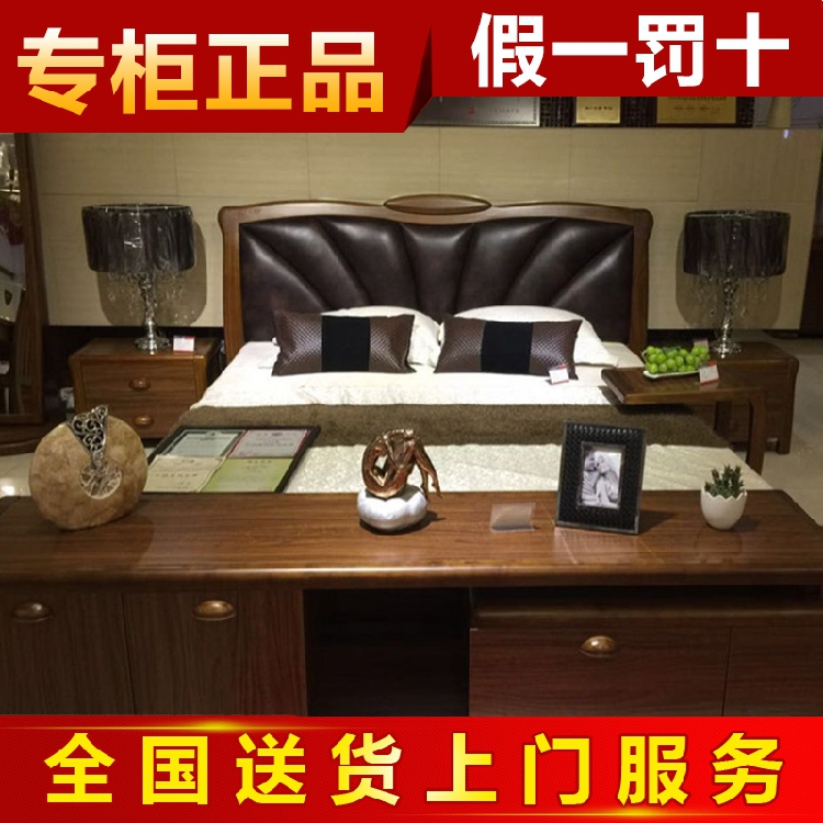 A home furniture counter genuine gold nanmu wood double leather soft jazz Wujin on bed D013