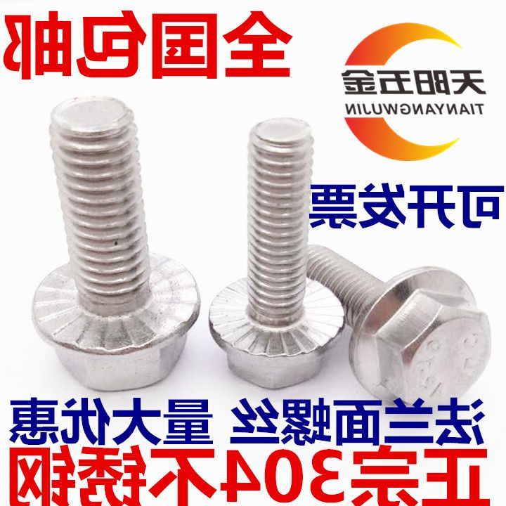 304 stainless steel flange outside six angle bolt with cushion anti slip screw M5M6M8M10M12*16-20-60mm
