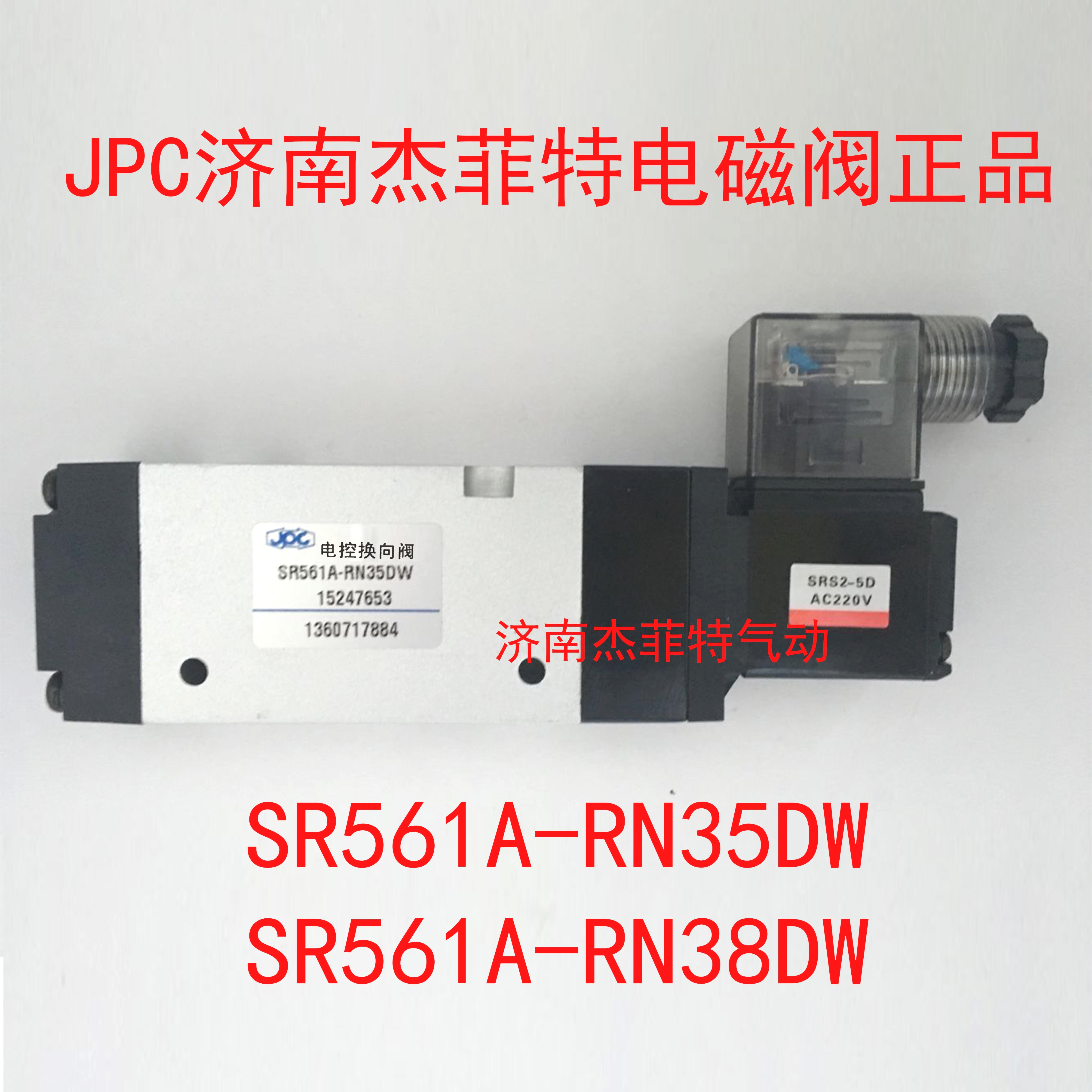 SR561A-RN35DWSR561A-RN38DW электронные клапанов Аутентичные Джей