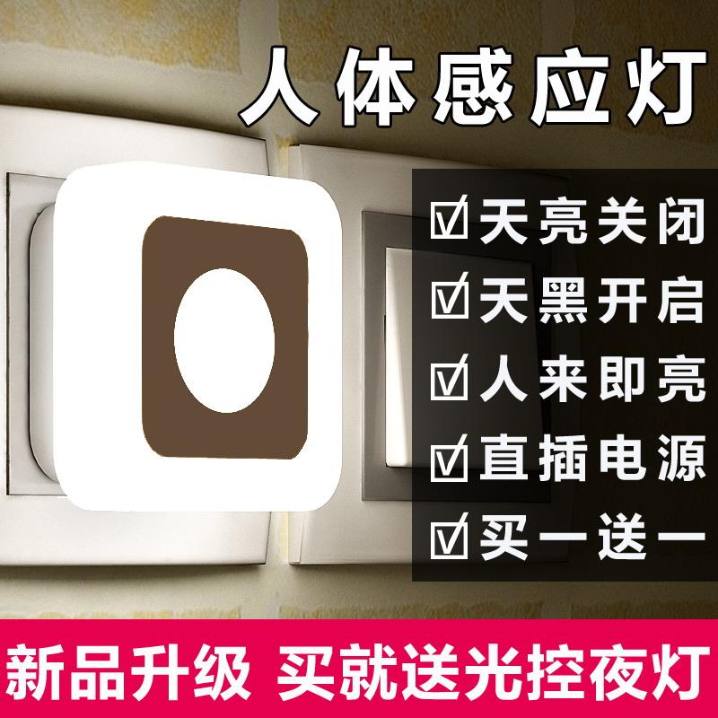 Der körper der warmes Licht - optisch nachtlicht plug - in energiesparende LED Lampe schlafzimmer MIT schalter.