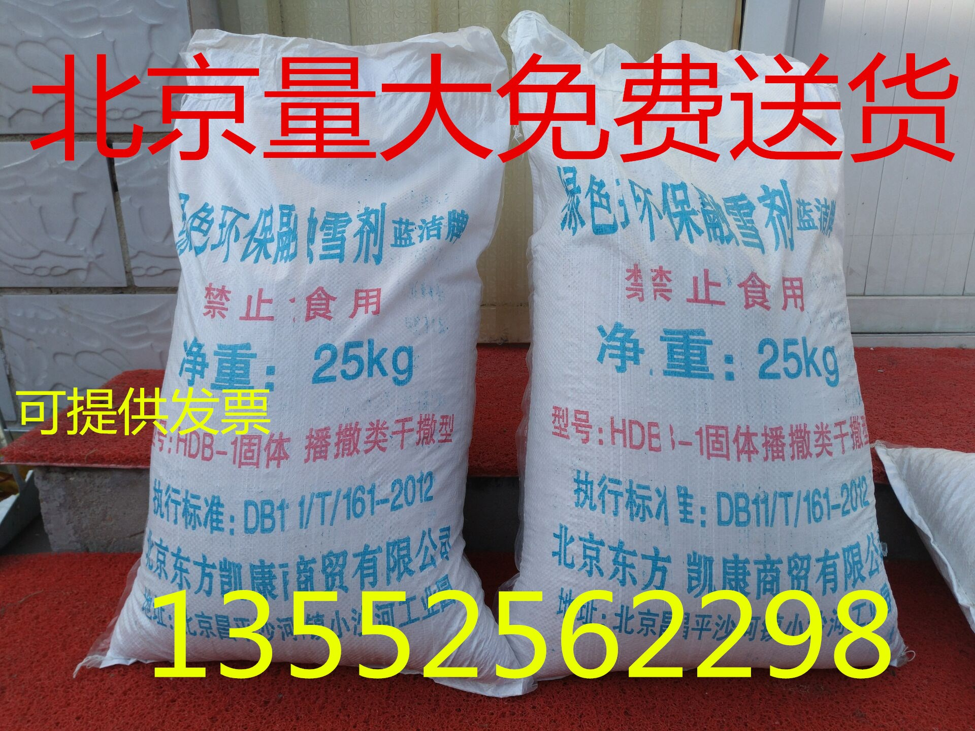 The snow melting agent residential road deicing agent of environmental protection industrial brine pipe direct shipping softening particles of salt salt