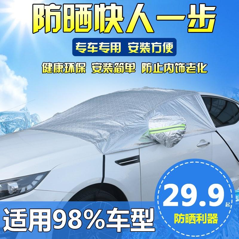 Tấm che rèm cách nhiệt mui xe kem chống nắng lá nhôm trước tập tập xe che nắng che cửa sổ xe sau khi ngăn cản
