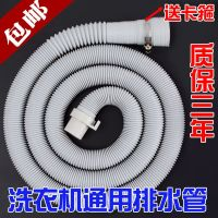 Three drain joint of washing machine floor drain pipe, odor proof seal of Haier and Matsushita swan water pipe