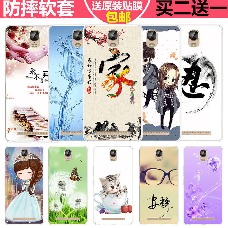 Jin M5plus/GN8001 ultra-thin soft shell wrapping protective jacket shell after shell soft silicone mobile phone sets