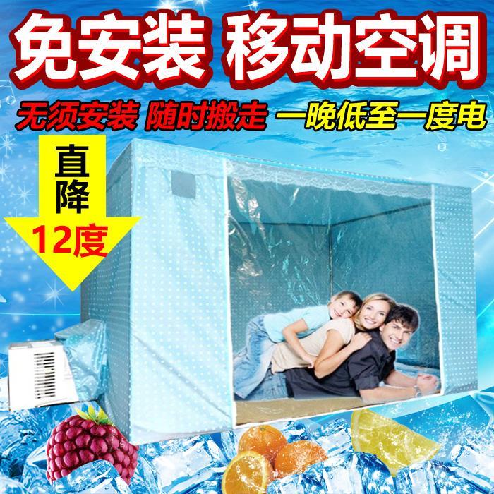冷温バオはエアコンを移動するエアコンの蚊帳の冬の保温型エアコンの蚊帳のテントの2開門開門