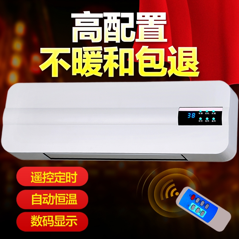 The bathroom electric heater for refrigeration and heating wall heater of household energy-saving bedroom wall and small air conditioning remote control
