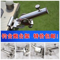 The new fishing fishing box accessories thick stainless steel frame gimbal sliding seat Fort Fort double