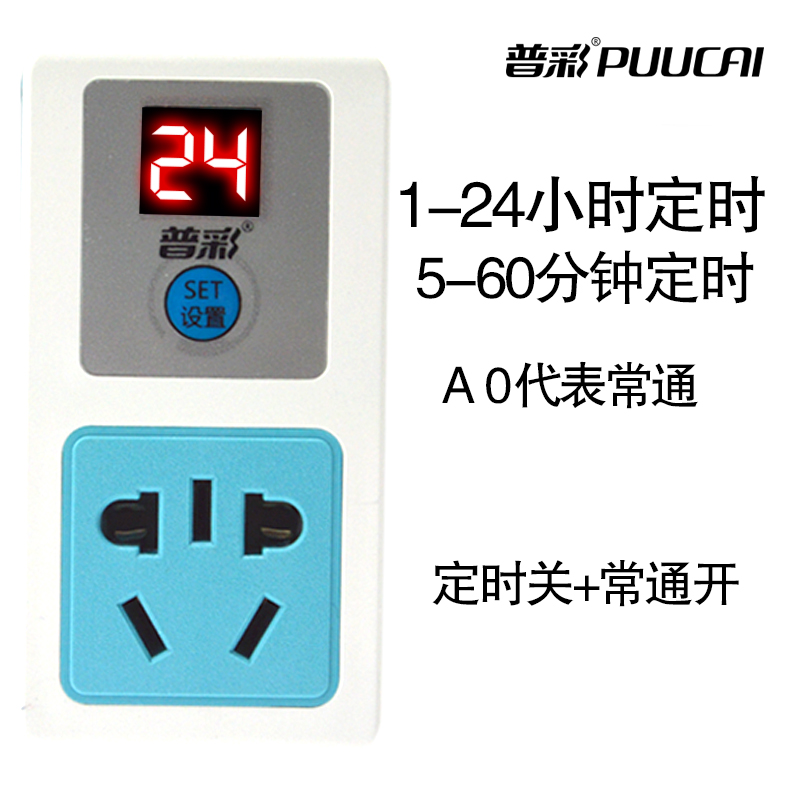 Energy saving switch and socket controller for refrigerator and air conditioner electronic timing controller