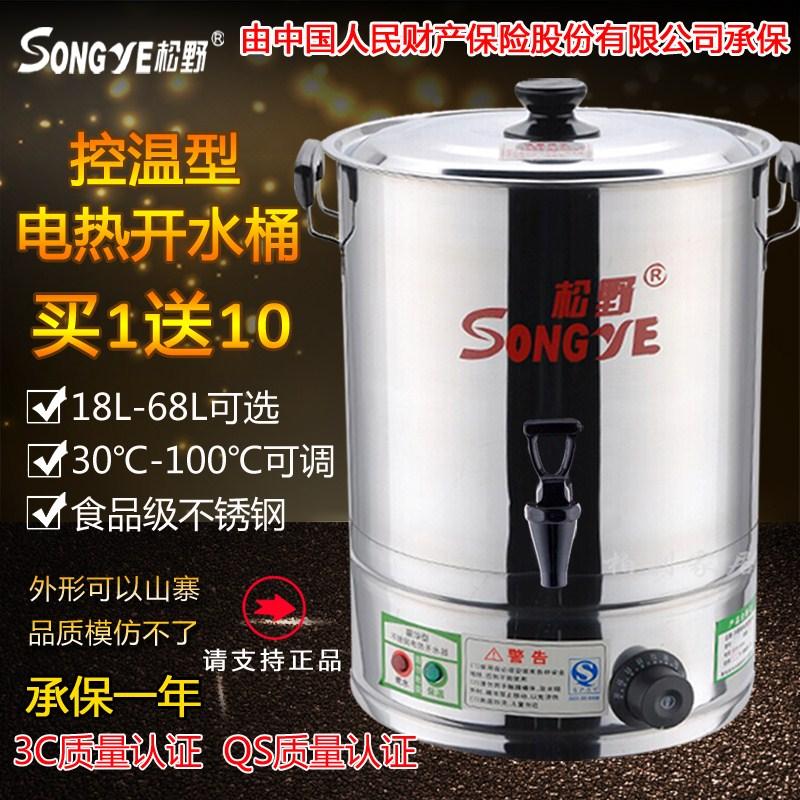 Wasserkocher Edelstahl - fieber - elektrische heizung ein eimer Wasser kochen Gerät das Große kommerzielle kapazität.