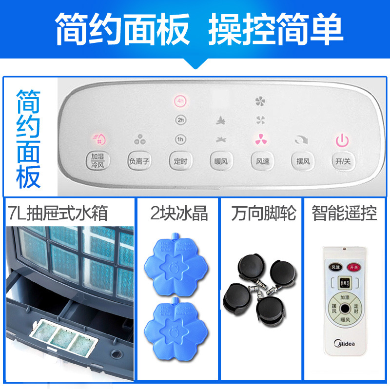 Fan and fan cooling and heating dual-purpose energy-saving air conditioning humidifying mute small water heating household mobile remote control fan