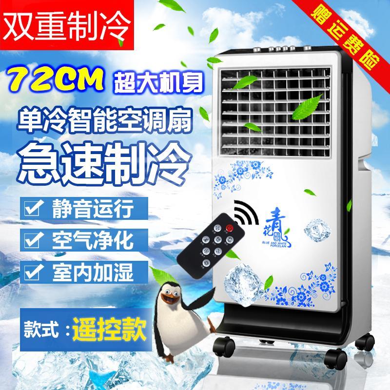 οικιακά κλιματιστικά φαν των εξατμιστικών βιομηχανία ανεμιστήρα πύργο MBC2000 τηλεχειριστήριο κρύο νερό