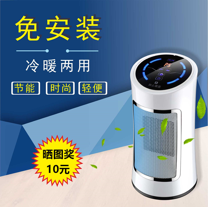 Household cooling and heating dual-purpose air conditioner fan, household warm air fan, remote control humidifier, silent heating and refrigeration fan