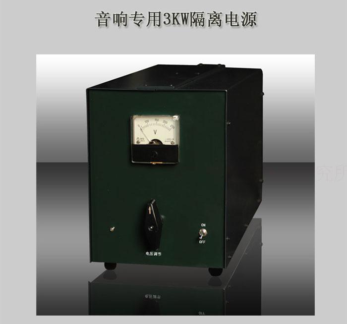 Appareil de vente de 3kW éloges isolé de la source d'énergie acoustique sans bruit de 30 kg 195-245 de régulation de pression