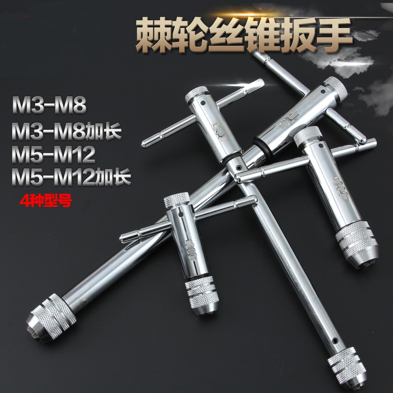 The hand - tapping device of wire hand manual Cecil wrench holder tapping cutter head tool set 12 M1 cone