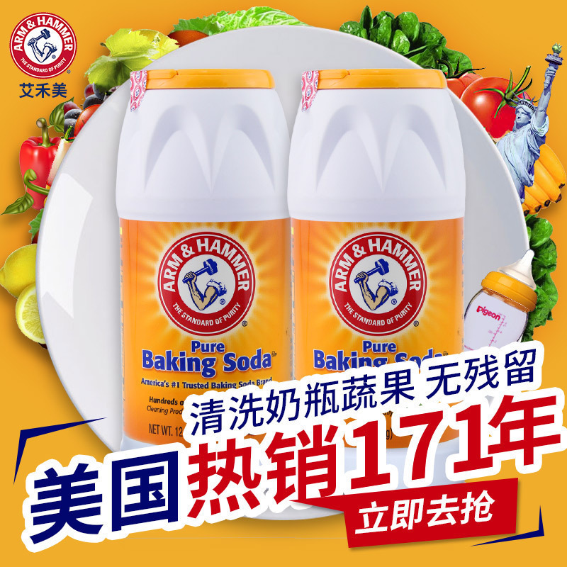 Ai Hemei imported baking soda detergent, decontamination powder, multifunctional cleaning paste, kitchen, fruit and vegetable cleaning, blackhead removal
