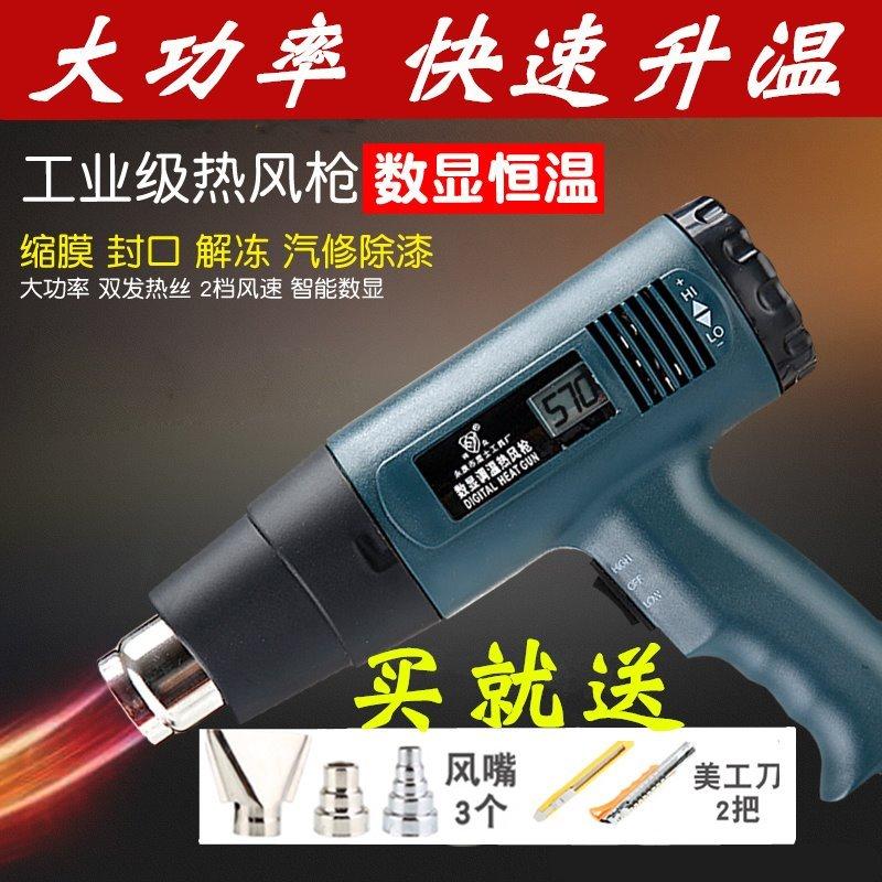 Hornear hornear arma arma pistola de plástico delgada envoltura de estación de soldadura térmica del aire caliente el tubo especial para la industria