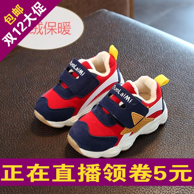1-3岁童鞋宝宝学步鞋5男童机能鞋女童运动冬季棉鞋加绒保暖学生鞋