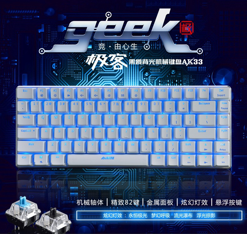 Black Baron AK33 metal suspension backlight game mechanical keyboard CF full key no impact 82 keys lol blue axis black shaft